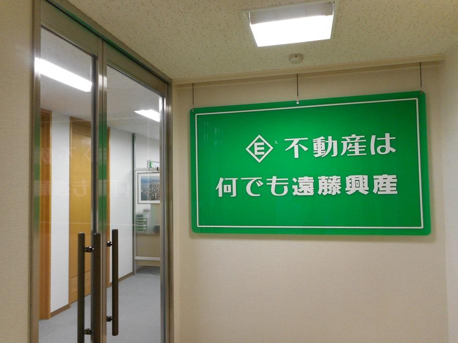遠藤興産株式会社