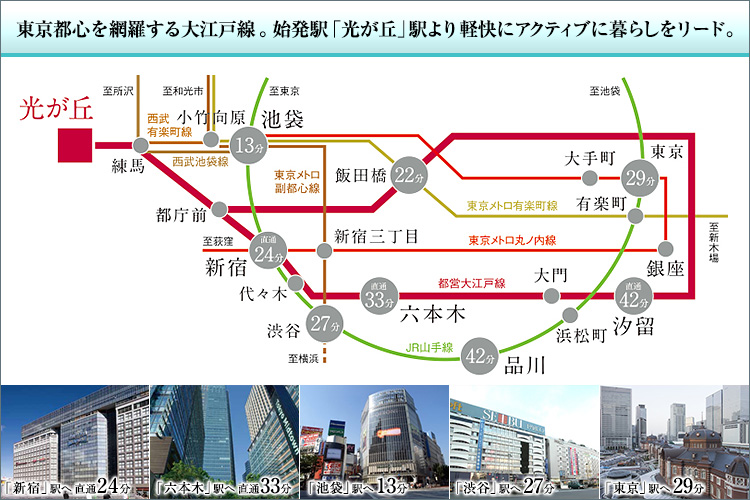 東京都心やその周辺エリアへ、自由に。待っているのは、アクティブで豊かな毎日。