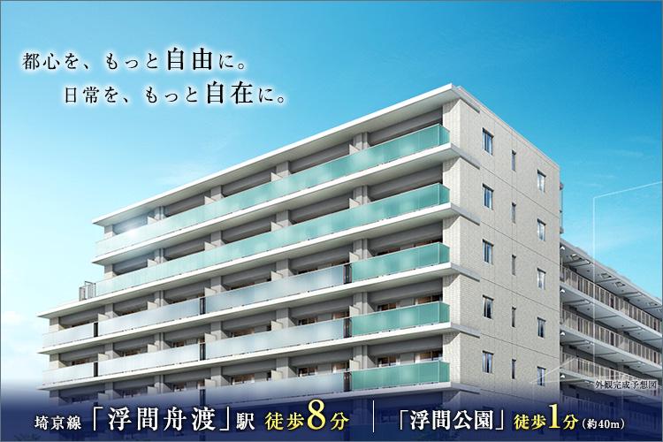 埼京線「浮間舟渡」駅より徒歩8分。