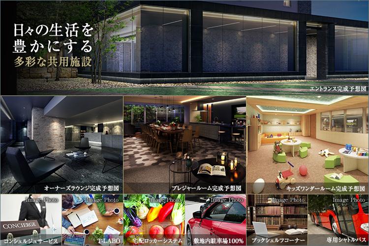 ■「197邸」だからこそ実現できるワンランク上の共用空間