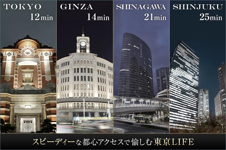 【POINT】<JR総武線>を使ったスピーディーな都心アクセスが魅力。(「東京」直通12分/「秋葉原」駅13分)