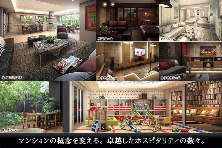 ■マンションの概念を変える。ホスピタリティの数々(6つの共用施設)