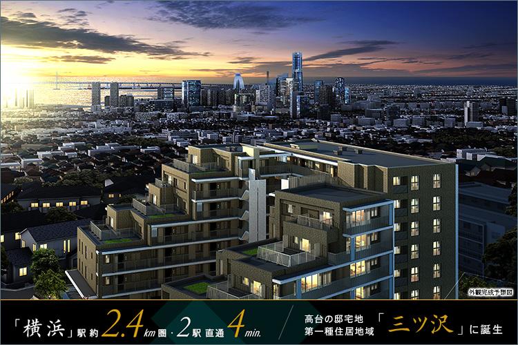 ■ 自然との共生をデザインした横浜の聖域に建つレジデンス