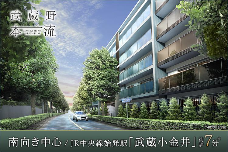 ■ 自然も都市生活も満ち足りた、武蔵小金井