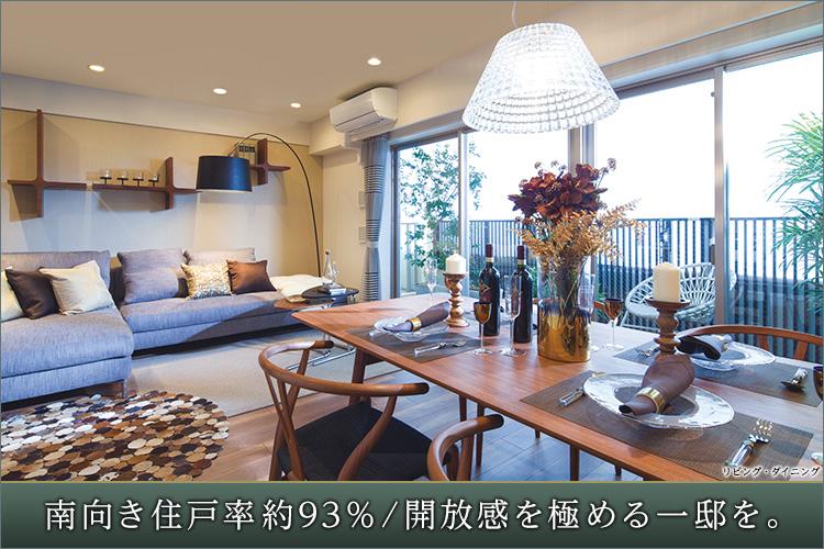 ■ 南向き住戸率約93%、開放感を極める一邸を