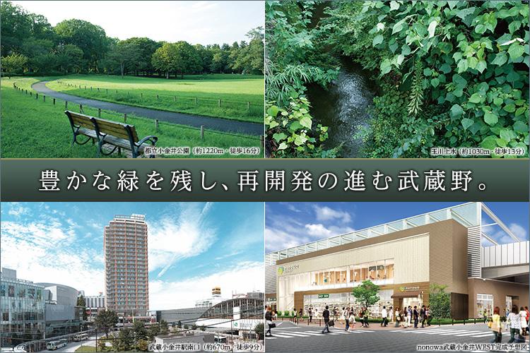 ■ 緑豊かな都立公園を楽しむ贅沢