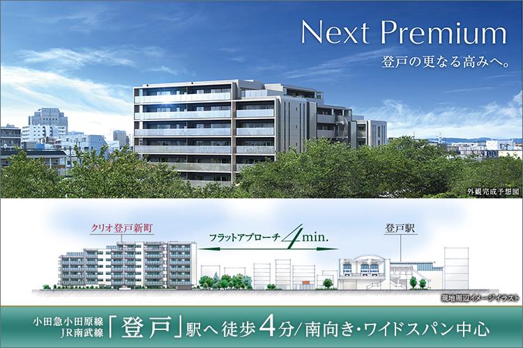 ■ 2015年クリオマンション・登戸第2弾~Next Premium