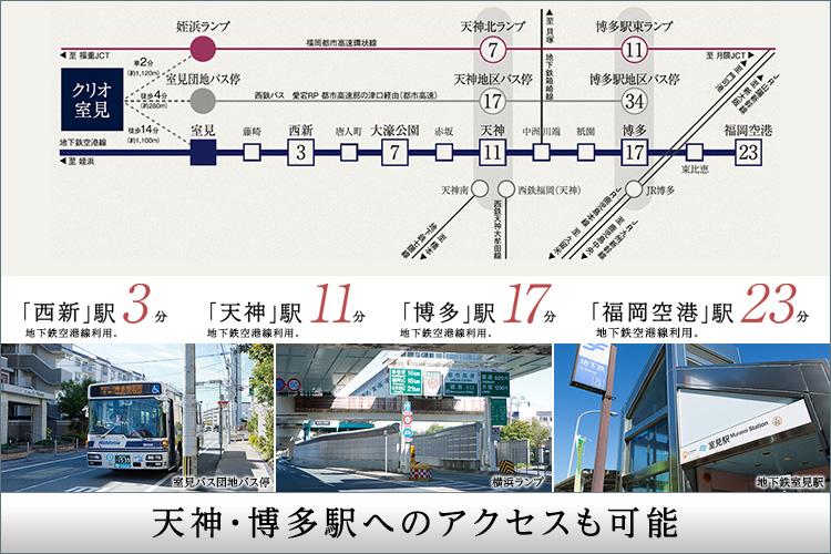 都心に近い室見は、生活に密着した利便性こそ永住の鍵となる。地下鉄空港線「室見」駅を利用し、天神駅へは11分、博多駅へ16分。閑静な場所にありながら、バスを利用して都心へのアクセスも可能。