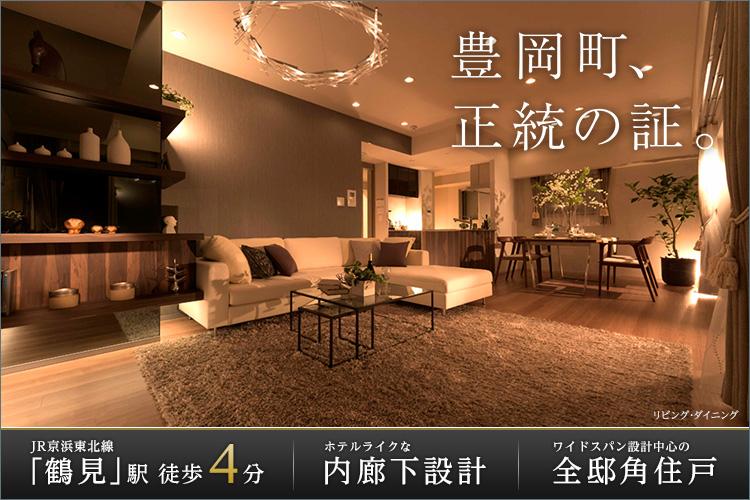 ■ 鶴見区豊岡町アドレスに、駅徒歩4分の邸宅が誕生