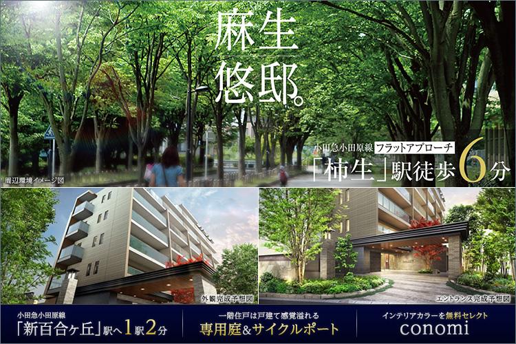 ■【小田急小田原線「柿生」駅よりフラットアプローチを徒歩6分】
