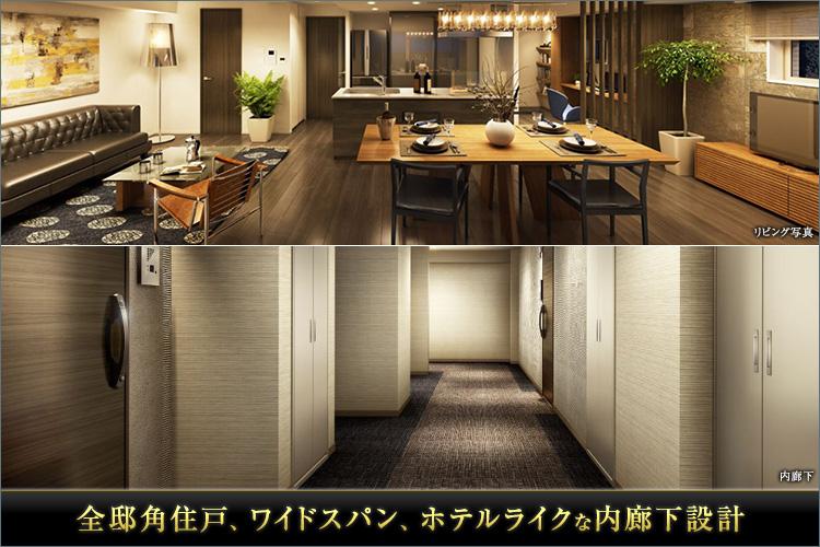 ■3LDK [70m2台]中心/全邸角住戸/約8.3m超のワイドスパン住戸中心