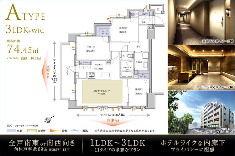 ■多彩なライフスタイルに対応する1LDK~3LDK。