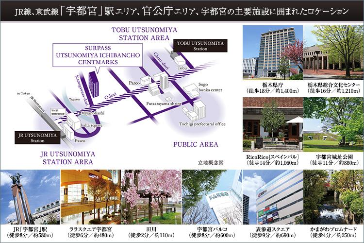 ■宇都宮の中心市街地を掌握する、利便性と居住性に恵まれた住環境。