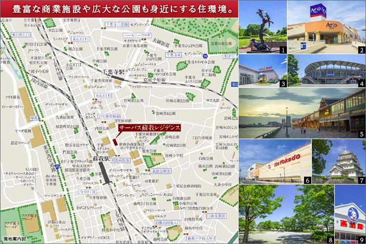 ■豊富な商業施設や広大な公園も身近にする住環境
