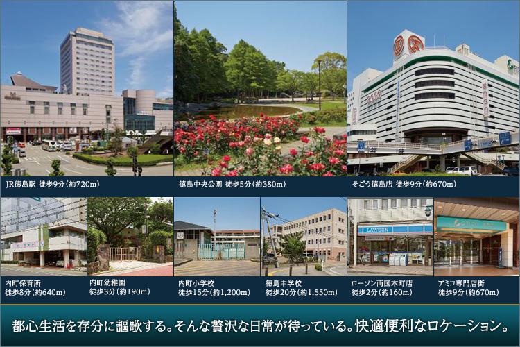 「JR徳島」駅まで徒歩圏。