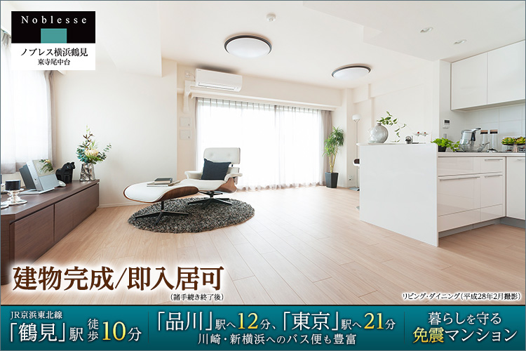 ■JR京浜東北線「鶴見」駅徒歩11分