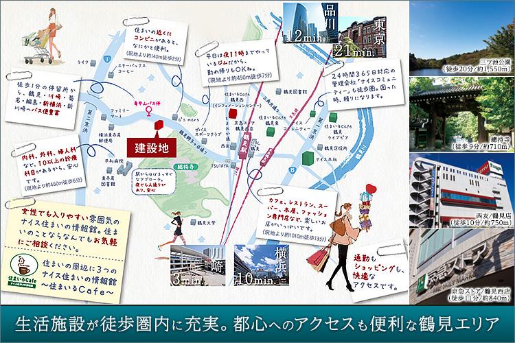 ■駅前再開発でさらに魅力が増した鶴見