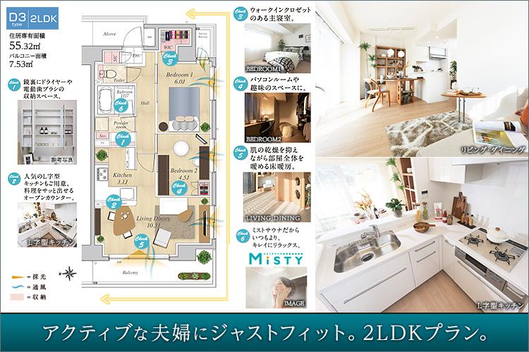 ■建物内モデルルーム公開中