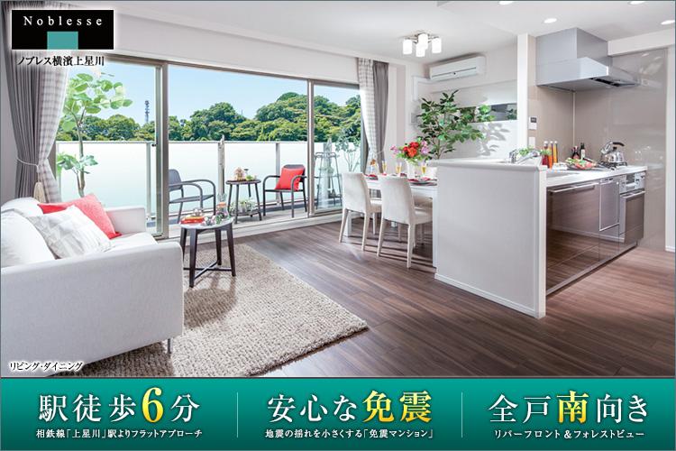 ■南面開放立地に全82邸が南向きの、開放感と上質感溢れるレジデンス