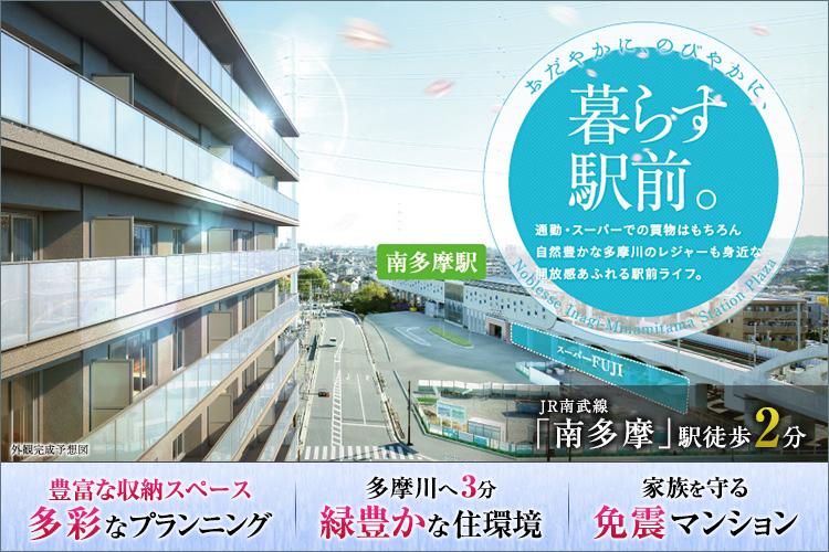 ■暮らす駅前・JR南武線「南多摩」駅より徒歩2分
