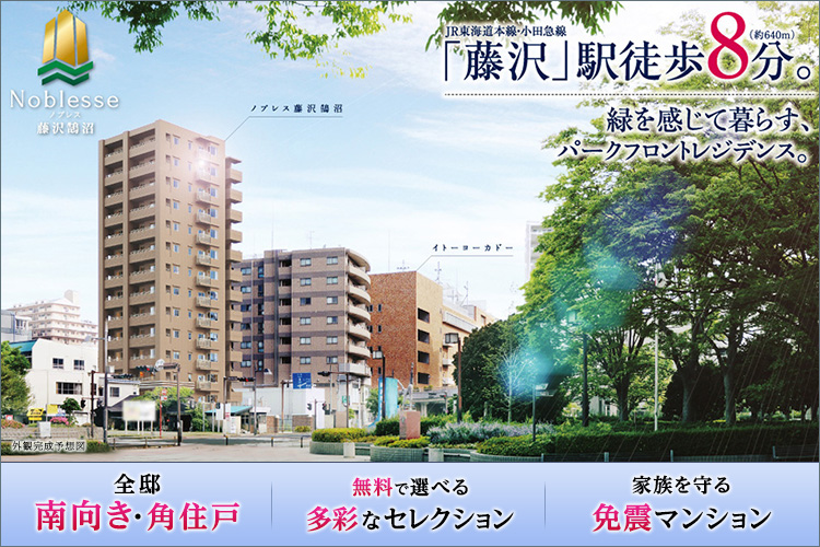 ■駅前の「躍動」と、住宅街の「静穏」を共に享受できる、南からの陽光をあびる場所。