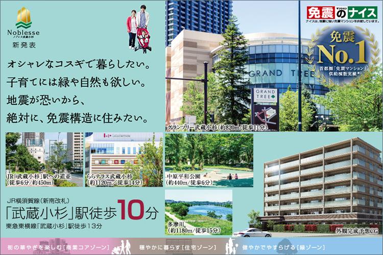 ◆武蔵小杉の街を楽しみ、緑にやすらぐポジション。