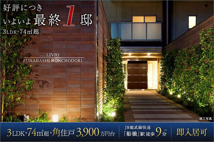 ■【新モデルルームオープン!】モデルルーム家具・家電付分譲!JR総武線「船橋」駅徒歩9分。ゆとりの広さをお確かめください。