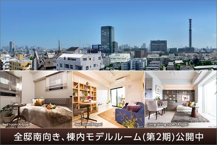 ■東京エリア、新宿エリアを自在にする。