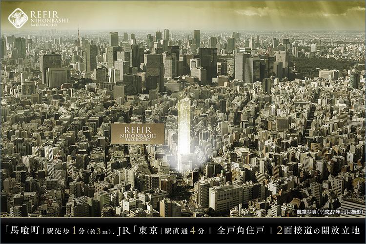 日本の中枢、「東京」駅1.6km圏内。日本橋エリアにて、駅に寄り添う優雅がここに。