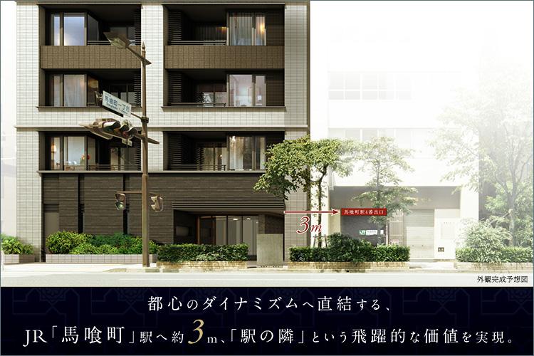 「レフィール日本橋馬喰町」は、南側の開放感を実現する並木道、情緒ある名称の「江戸通り」に寄り添います。さらに、本プロジェクトの敷地と隣接するJR「馬喰町」駅入り口(JR駅にして地下駅・現地より約3m)があり、まさに東京の要所へとダイレクトでつながる優位性を手にしながら、「駅の隣」と呼べる圧倒的な利便価値を擁しています。