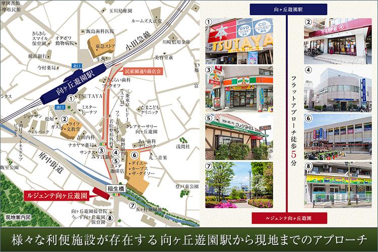 1.TSUTAYA 向ヶ丘遊園店(約340m/徒歩5分)