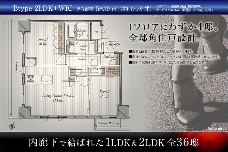 上質なカーペットで設えられた内廊下で結ばれたプライベートレジデンスは、都心で活動するシングル&DINKSへ向けた全4タイプ。