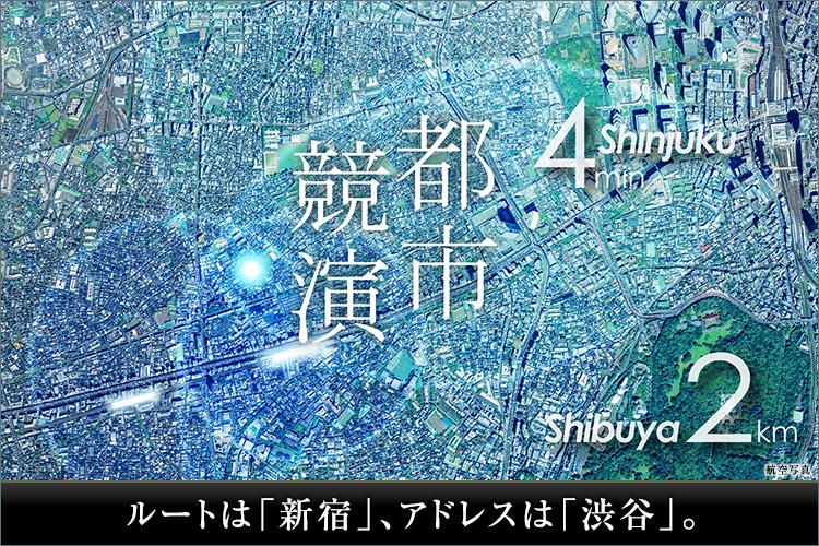 ルートは「新宿」、アドレスは「渋谷」。
