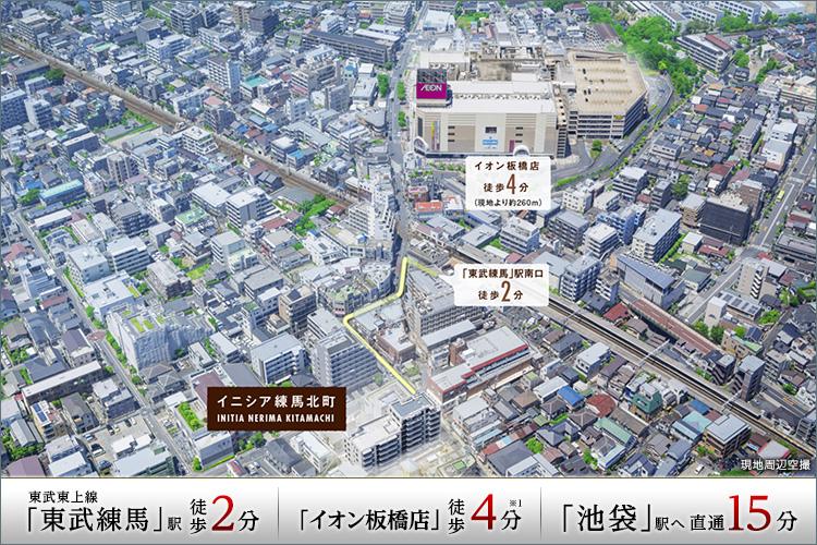 ■「東武練馬」駅徒歩2分、イオン徒歩4分の利便性