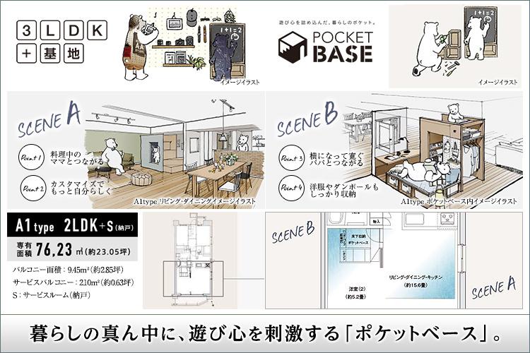 ■コスモスイニシアの空間設計
