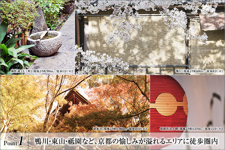 歴史・自然・文化の薫りに満ちた京都東山に臨み、京都を住みこなし愉しみ尽くすための場所。