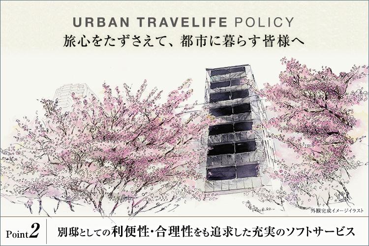 分譲型サービスレジデンスの新ブランド「URBAN TRAVELIFE 京都清水五条別邸」