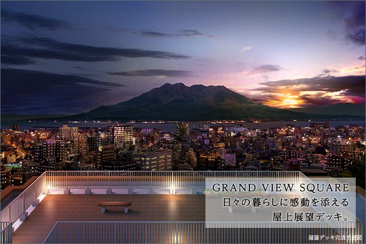 地上14階建ての屋上に設置された展望デッキからのパノラマは桜島を独占しているかのようなロケーション。爽やかな朝日や、夕暮れ時のロマンティックな時間も独り占めしているかのよう。また、花火大会も屋上展望デッキで見れば、まさに特別席での観覧しているかのようだ。