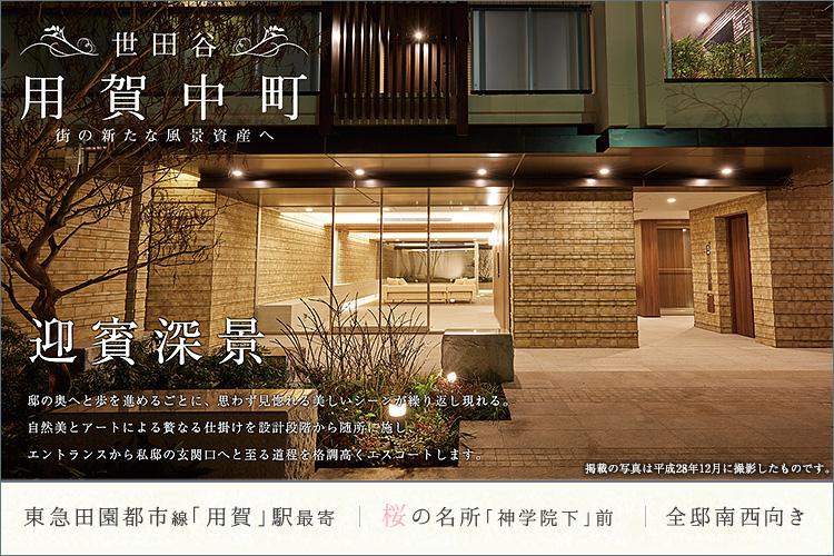 ■「渋谷」駅直通11分・「大手町」駅直通27分。東急田園都市線沿線に誕生。