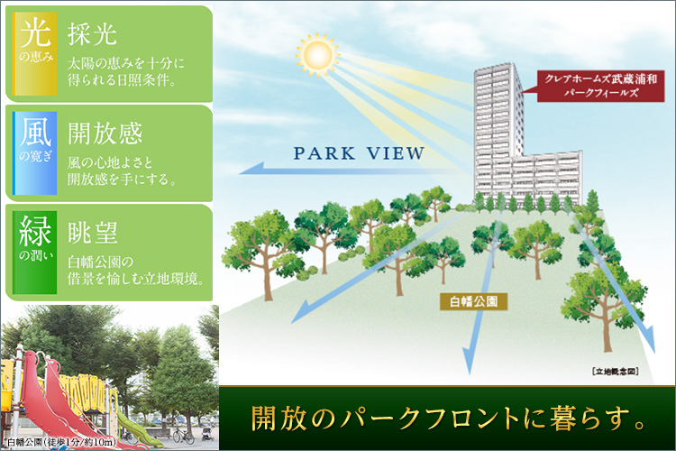 JR埼京線・快速停車駅「武蔵浦和」駅の賑わいから程よい距離を保つ、閑静な住宅地「白幡」。