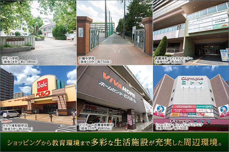 「ベルク浦和根岸店」「西友南浦和店」など多彩な商業施設が徒歩圏に充実。