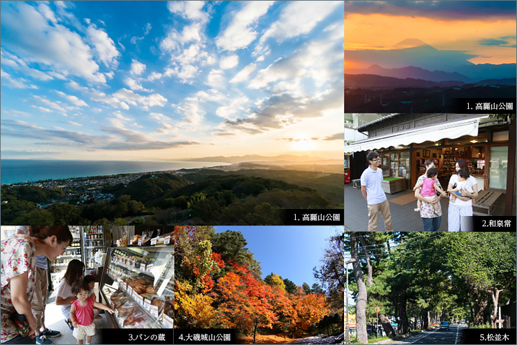 四季折々の自然に包まれ、湘南の海を感じる暮らし