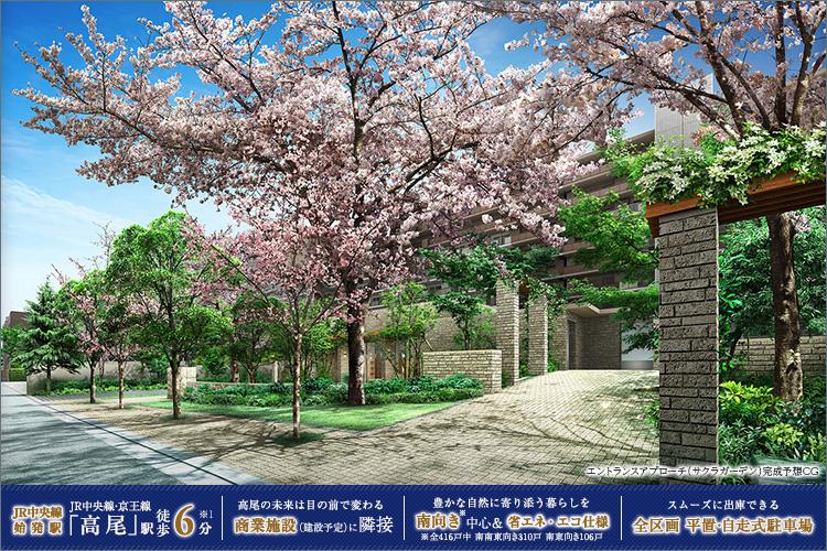 さあ、桜色のミライへ。プレミスト高尾SAKULa CiTY