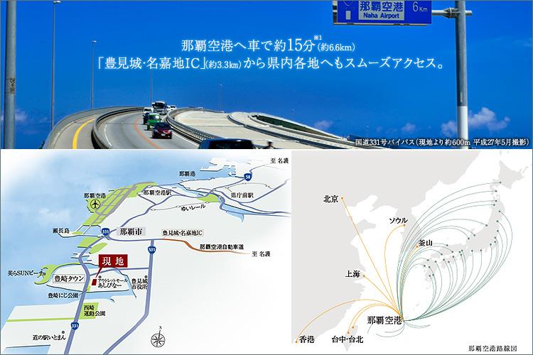 那覇空港へ車で約15分(※1)(約6.6km)