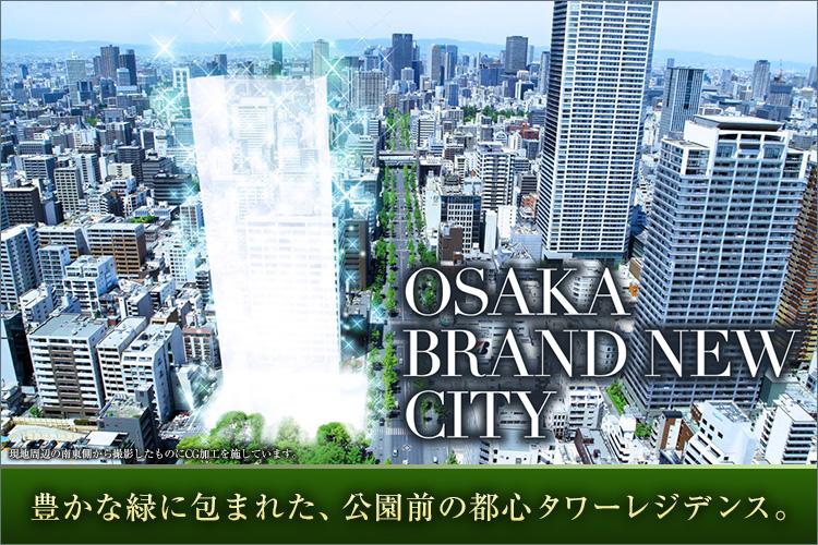 ここには都心が求めた緑がある。ここから新たな大阪が始まる。