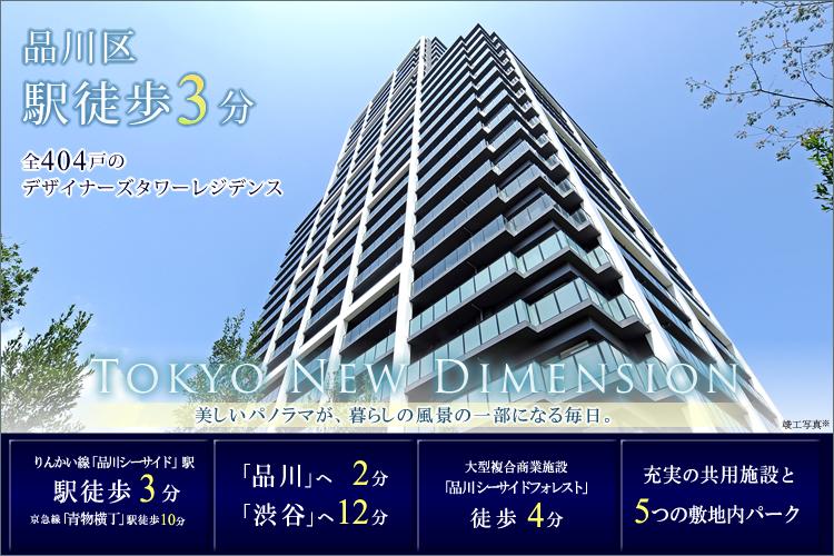 ■駅徒歩3分。地上26階建・全404戸、街のなかでもひときわ目を惹く、洗練のデザイナーズタワー