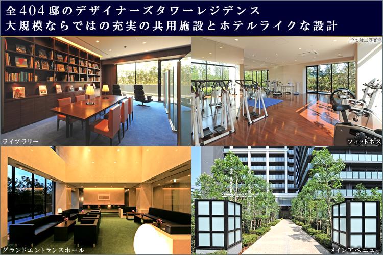 ■大規模ならではの充実した共用施設とホテルライクな設計