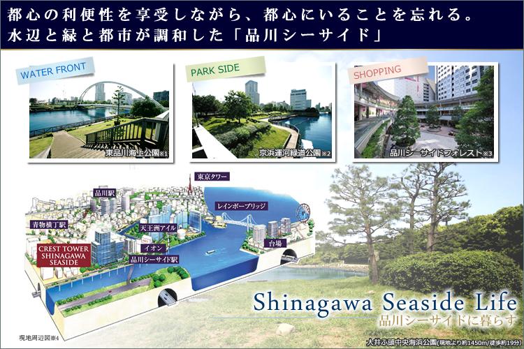 ■都心の利便性を享受しながら、都心にいることを忘れる。水辺と緑と都市が調和した「品川シーサイド」