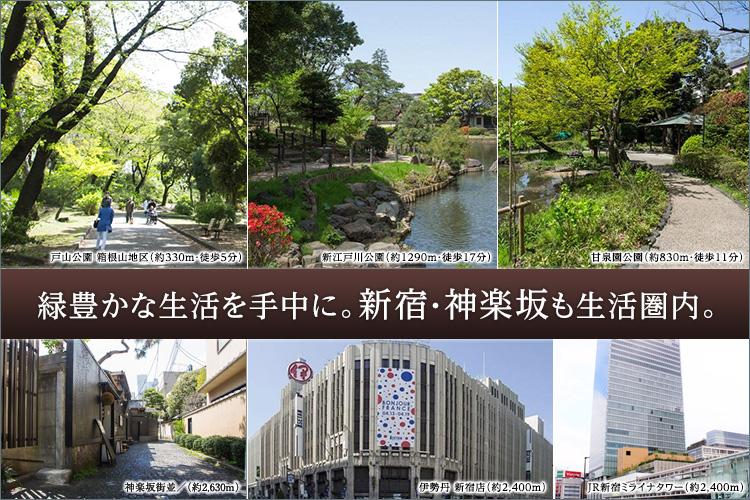 ■周辺には都内有数の豊かな緑