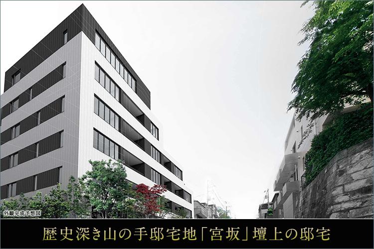 ■【有栖川宮家・別邸跡地に誕生】由緒ある高台の邸宅地に誕生する、壇上の邸宅